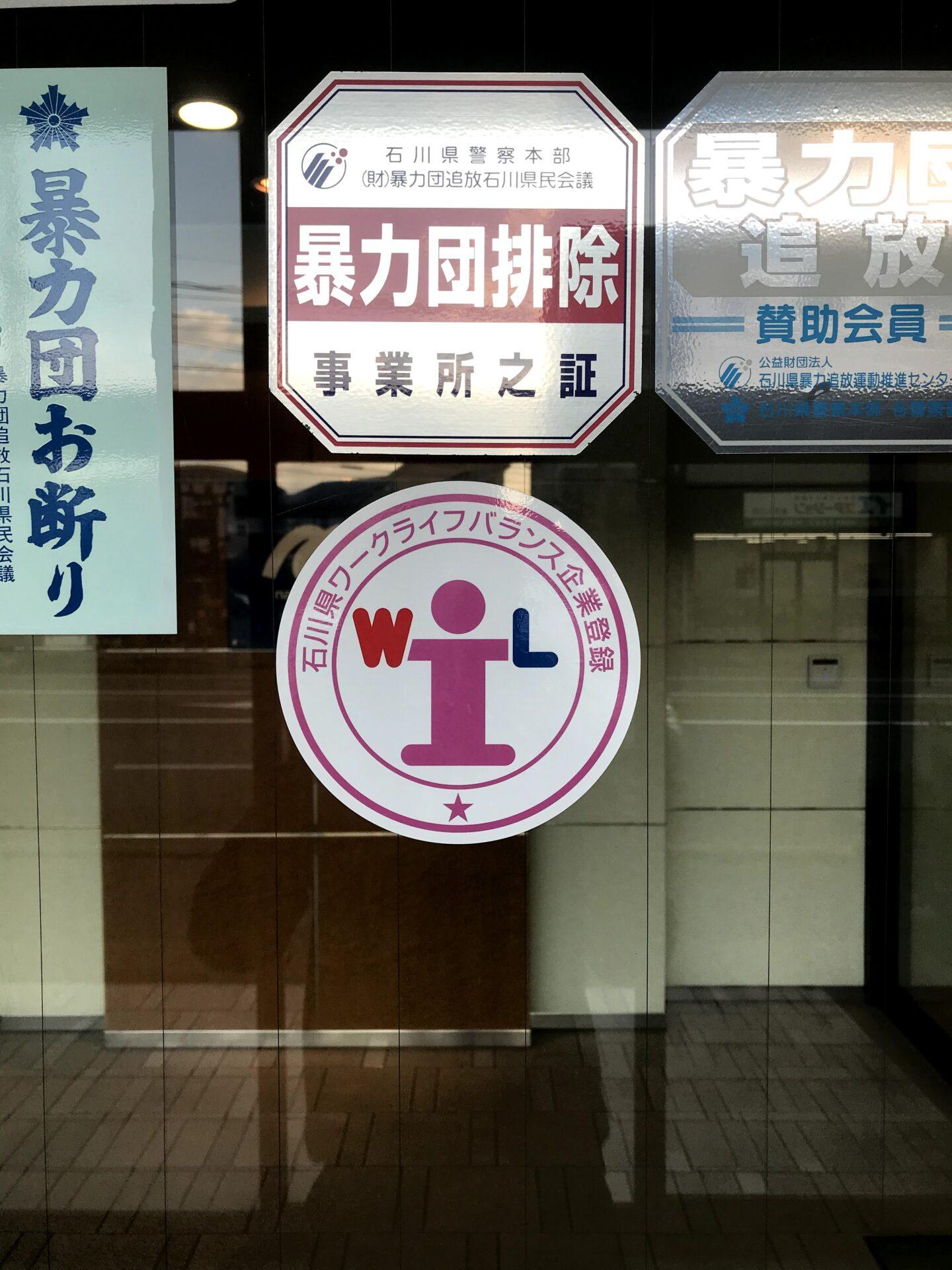石川県ワークライフバランス企業登録